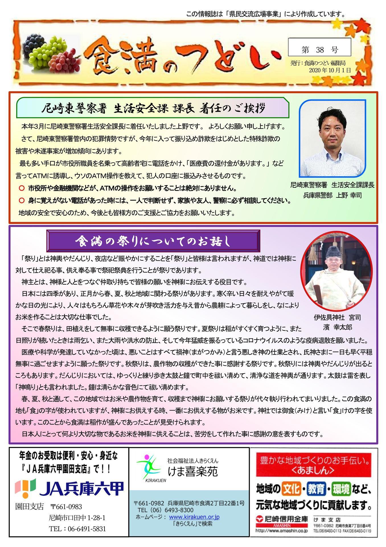 県 警察 署 尼崎 東 兵庫